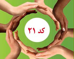 تمدید پشتیبانی شرکتی ساده کد ۲۱