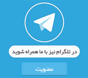 کانال تلگرام نرم افزار حسابداری هلو