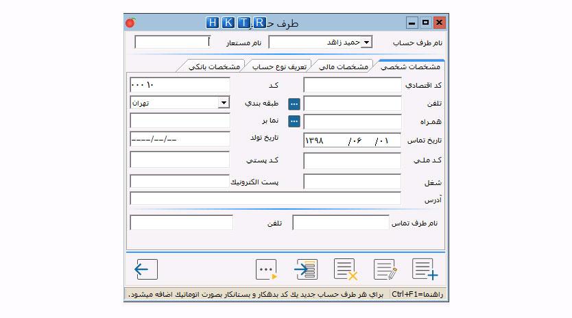 معرفی طرف حساب ها در نرم افزار هلو