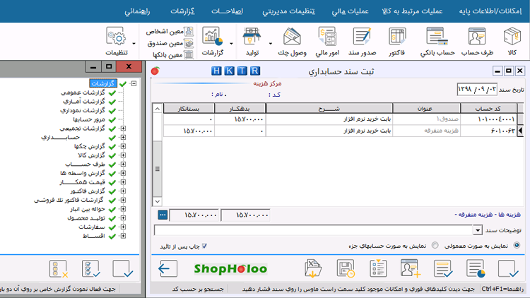 صدور سند حسابداری در نرم افزار هلو