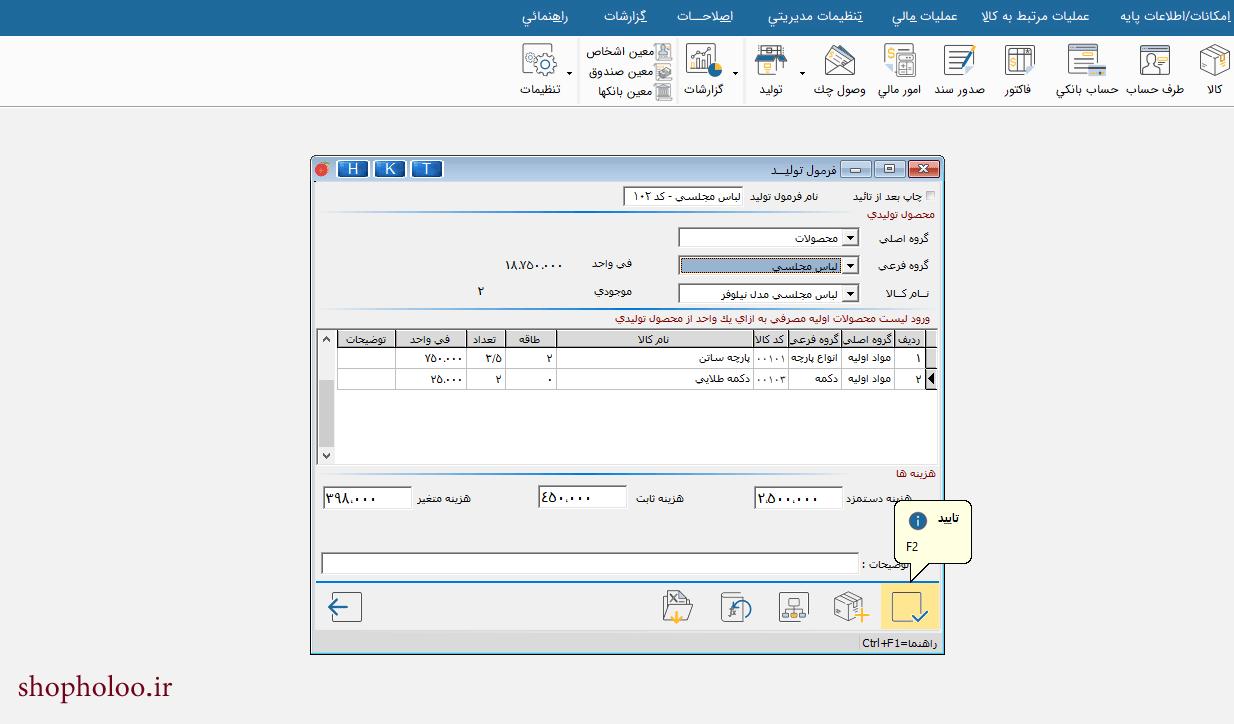 آموزش نسخه تولیدی نرم افزار هلو